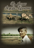 Из жизни Федора Кузькина