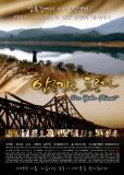 Течение реки Амноккан (многосерийный)
