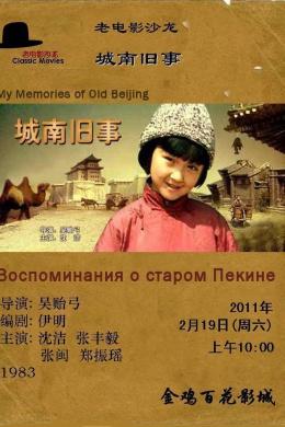 Мои воспоминания о старом Пекине