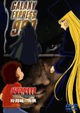 Галактический экспресс 999 (сериал)
