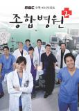 Больница 2 (сериал)