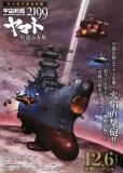 Космический линкор Ямато 2199: Звёздный ковчег