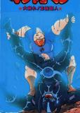 Человек-мускул: фильм второй