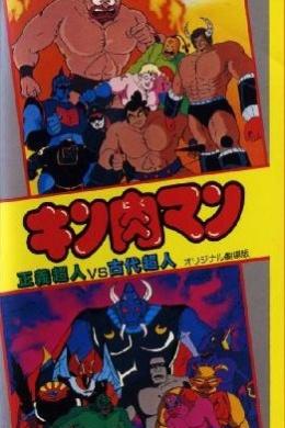 Человек-мускул: фильм третий