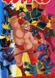 Человек-мускул: фильм седьмой