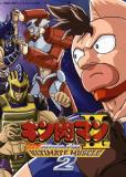Человек-мускул: Второе поколение: третий сезон (сериал)