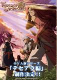 Сказания Симфонии OVA-2 (многосерийный)