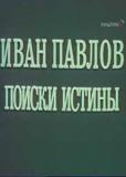 Иван Павлов. Поиски истины (многосерийный)