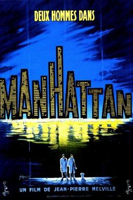 Двое в Манхэттене