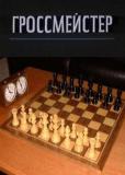 Гроссмейстер