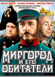 Миргород и его обитатели
