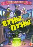 Вуншпунш (сериал)