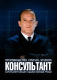 Короткометражка Marvel: Консультант