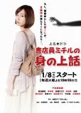 История жизни клерка книжного магазина – Мичиру (сериал)