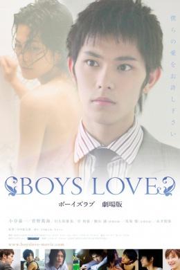 Любовь мальчишек 2