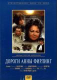 Дороги Анны Фирлинг