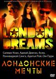 Лондонские мечты