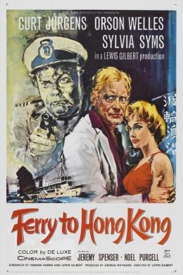 Паром в Гонконг