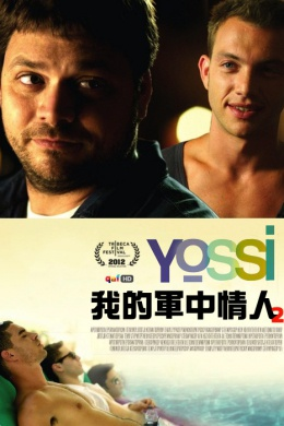 История Йосси