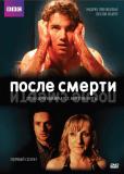 После смерти (сериал)