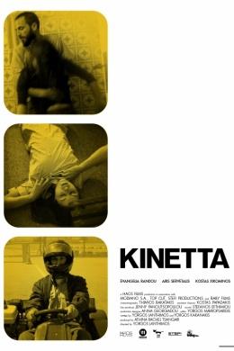Кинетта