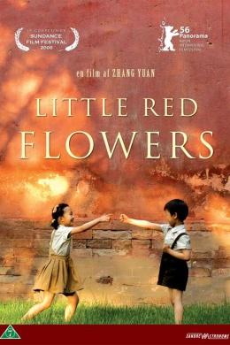 Маленькие красные цветы