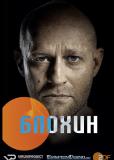 Блохин (сериал)