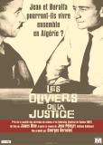 Оливковые деревья справедливости