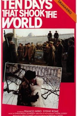 Красные колокола, фильм второй – Я видел рождение нового мира