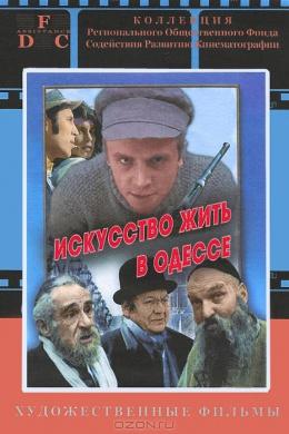 Искусство жить в Одессе