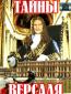 Тайны Версаля