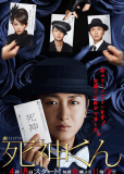 Синигами-кун (сериал)