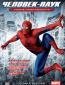 Новый Человек-паук (сериал)