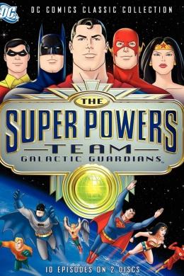 Супермощная команда: Стражи галактики (сериал)