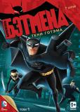 Берегитесь Бэтмена (сериал)