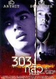 303 Страх Вера Месть