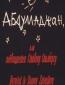 Аблулладжан, или Посвящается Стивену Спилбергу