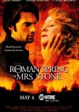 Римская весна миссис Стоун