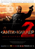 Антикиллер 2: Антитеррор