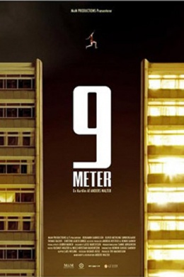 9 метров