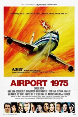 Аэропорт 1975