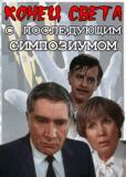 Конец света с последующим симпозиумом (сериал)