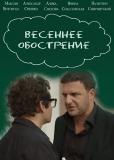Весеннее обострение (сериал)