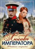 Любовь императора (сериал)