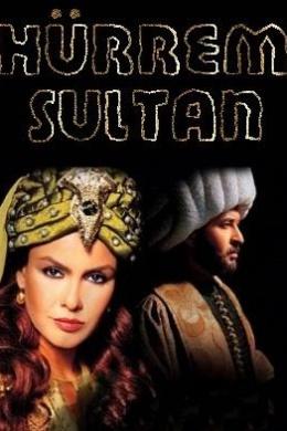 Хюррем Султан (многосерийный)