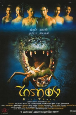 Легенда о крокодиле