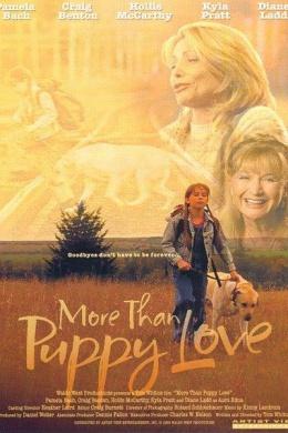 Больше чем щенячья любовь