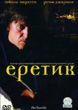 Еретик