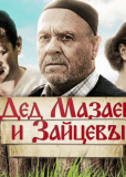 Дед Мазаев и Зайцевы (сериал)