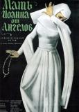 Мать Иоанна от ангелов